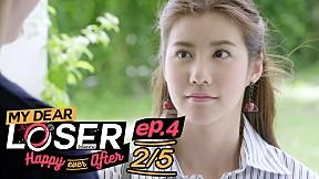 My Dear Loser รักไม่เอาถ่าน ตอน Happy Ever After | EP.4 [2\/5]