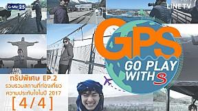 GPS : รวมสถานที่ท่องเที่ยวความประทับใจในปี 2017 EP.2 [4\/4]