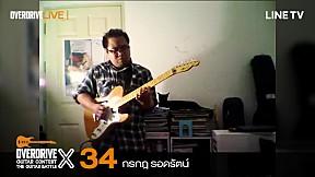 Overdrive Guitar Contest X | หมายเลข 34