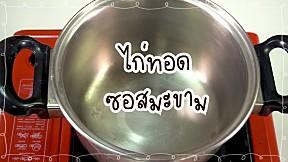 SistaCafe Cooking : เมนูอร่อยทำง่าย \'ไก่ทอดซอสมะขาม\' เปรี้ยวหวานอร่อยนัว