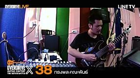 Overdrive Guitar Contest X   หมายเลข 38