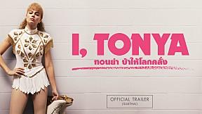 [Official Trailer ซับไทย] I, TONYA ทอนย่า บ้าให้โลกคลั่ง