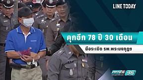โดนหนัก คุกอีก 78 ปี 30 เดือน มือระเบิด รพ.พระมงกุฎฯ