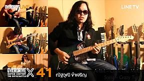 Overdrive Guitar Contest X | หมายเลข 41