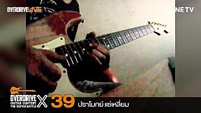 Overdrive Guitar Contest X   หมายเลข 39