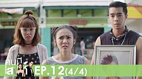 Bangkok รัก Stories | คนมีเสน่ห์ EP.12 [4\/4]