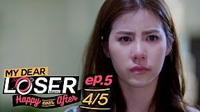 My Dear Loser รักไม่เอาถ่าน ตอน Happy Ever After | EP.5 [4\/5]