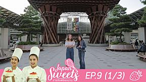 Japan Sweets ภารกิจพิชิตหวาน EP.9 (1\/3)