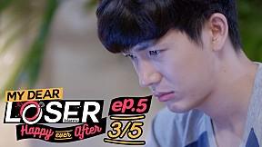 My Dear Loser รักไม่เอาถ่าน ตอน Happy Ever After   EP.5 [3\/5]