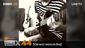 Overdrive Guitar Contest X | หมายเลข 44