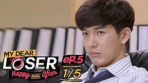 My Dear Loser รักไม่เอาถ่าน ตอน Happy Ever After | EP.5 [1\/5]