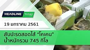 """HEADLINE TODAY - สับปะรดสอดไส้ """"โคเคน"""" น้ำหนักรวม 745 กิโล"""