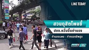 สวนดุสิตโพล เผย 3 ข่าว ที่มีผมกระทบต่อสังคมไทย