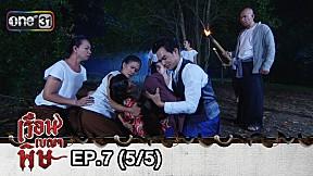 เรือนเบญจพิษ | EP.7 (5\/5)