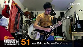 Overdrive Guitar Contest X | หมายเลข 51