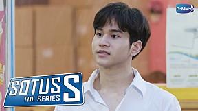 Sotus S The Series | อย่าเรียกน้อง...ให้เรียกที่รัก!!!