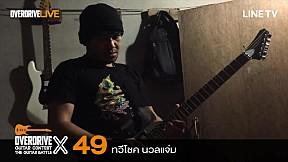Overdrive Guitar Contest X   หมายเลข 49