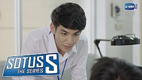 Sotus S The Series | สงสัยเก่ง! แหมอยากหาเรื่องคุยก็บอก