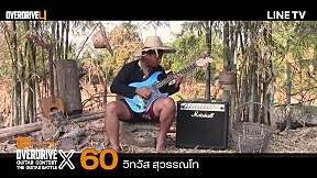 Overdrive Guitar Contest X | หมายเลข 60