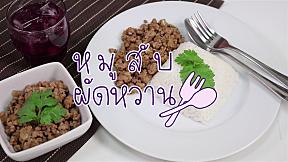 SistaCafe Cooking : สูตร \'หมูสับผัดหวาน\' อร่อยเพลิน จานเดียวไม่เคยพอ!!