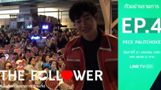 ตัวอย่าง THE FOLLOWER | EP.4 | PECK PALITCHOKE