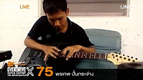 Overdrive Guitar Contest X   หมายเลข 75