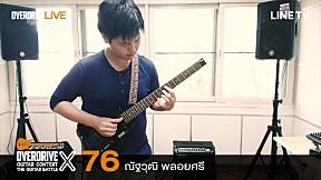 Overdrive Guitar Contest X | หมายเลข 76