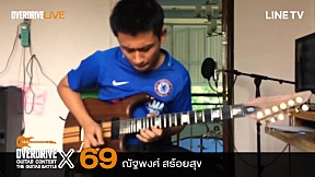 Overdrive Guitar Contest X | หมายเลข 69