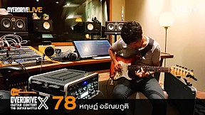 Overdrive Guitar Contest X | หมายเลข 78