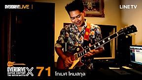 Overdrive Guitar Contest X   หมายเลข 71