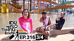 เทยเที่ยวไทย The Route | ตอน 316 | พาเที่ยว Dino Water Park ขอนแก่น [3\/4]