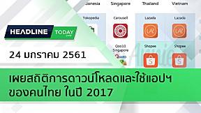 HEADLINE TODAY - เผยสถิติการดาวน์โหลดและใช้แอปฯ ของคนไทย ในปี 2017