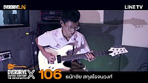 Overdrive Guitar Contest X | หมายเลข 106