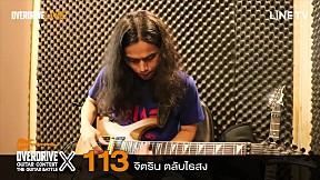 Overdrive Guitar Contest X   หมายเลข 113