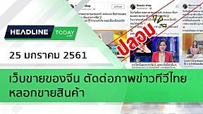 HEADLINE TODAY - เว็บขายของจีน ตัดต่อภาพข่าวทีวีไทยหลอกขายสินค้า