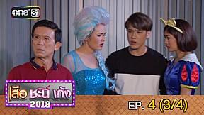 เสือ ชะนี เก้ง 2018   EP.4 (3\/4)