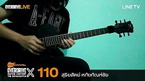 Overdrive Guitar Contest X   หมายเลข 110