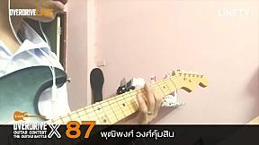 Overdrive Guitar Contest X | หมายเลข 87