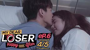 My Dear Loser รักไม่เอาถ่าน ตอน Happy Ever After | EP.6 [4\/5]