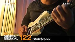 Overdrive Guitar Contest X | หมายเลข 122