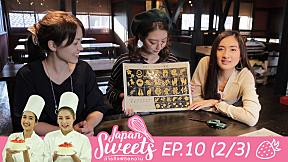 Japan Sweets ภารกิจพิชิตหวาน EP.10 (2\/3)