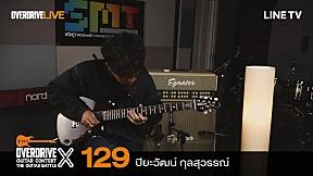 Overdrive Guitar Contest X | หมายเลข 129