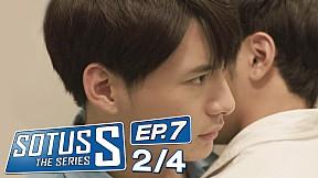 Sotus S The Series | EP.7 [2\/4]