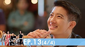 Bangkok รัก Stories | เก็บรัก EP.13 [4\/4]