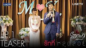 ตัวอย่าง Club Friday The Series 9 รักครั้งหนึ่ง ที่ไม่ถึงตาย ตอน รักที่หลุดลอย EP.1