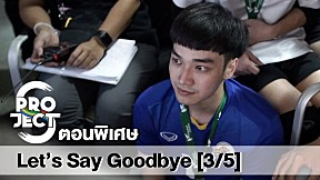 Project S The Series   Let\'s Say Goodbye [3\/5]