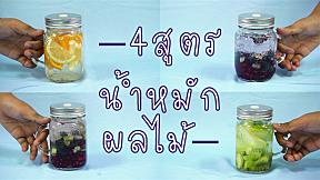 SistaCafe Cooking : 4 สูตร \'น้ำหมักผลไม้\' ช่วยลดพุง Infused Water
