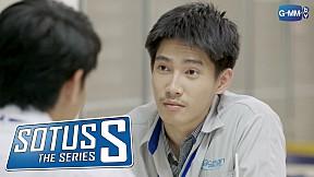 Sotus S The Series | รู้อกรู้ใจกันจริ๊ง! #หยงนาย