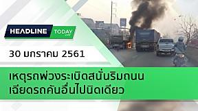 HEADLINE TODAY - เหตุรถพ่วงระเบิดสนั่นริมถนน เฉียดรถคันอื่นไปนิดเดียว