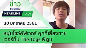 HEADLINE TODAY - หนุ่มโชว์คัฟเวอร์ คุกกี้เสี่ยงทาย เวอร์ชั่น The Toys พี่ตูน